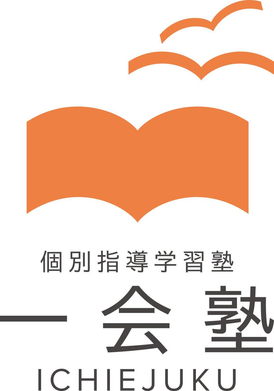 茨城県水戸市平須町の完全個別指導学習塾、一会塾
